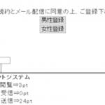 ツッコミどころ満載の出会い系サイト「Sitename」をぶった斬る!