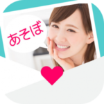 評判がよくない出会い系アプリ「恋チャンネル」を調べてみた