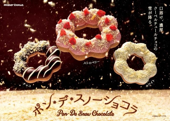 ミスドの冬は「ポン・デ・スノーショコラ」!ドーナツにチョコレートの雪が降りました♡