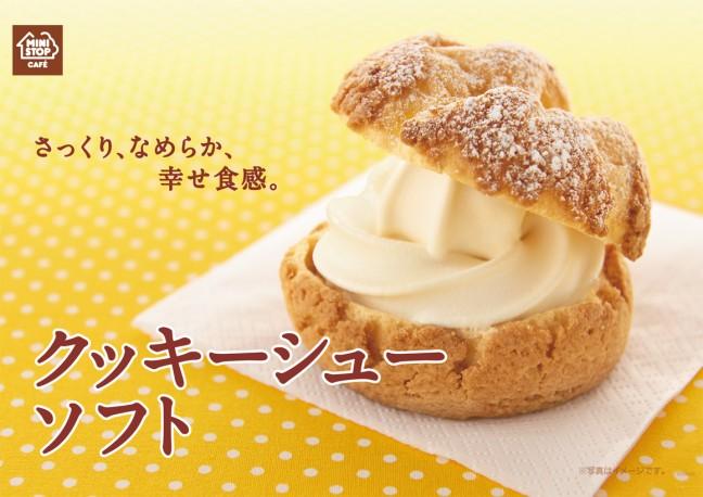 ミニストップに新スイーツ登場☆「クッキーシューソフト」はミニストップのソフトクリームの新しい楽しみ方♪