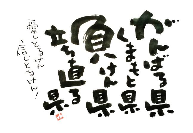 熊本に笑顔が戻りますように…「熊本物産展~がんばろう!熊本~」で私たちの想いを届けよう!
