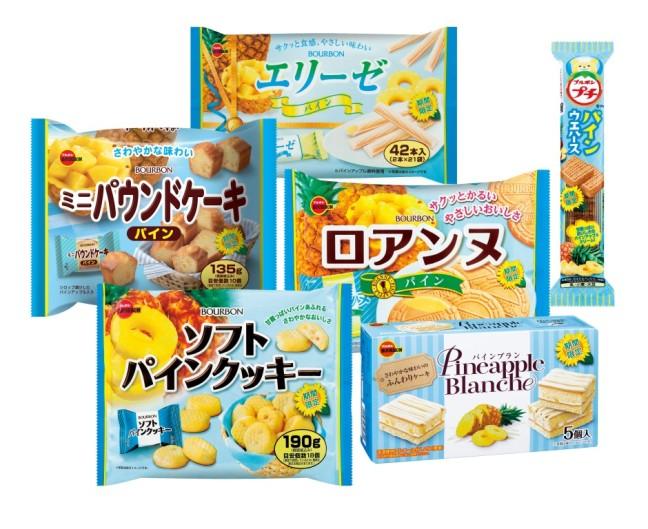 夏の爽やかフルーツ☆ブルボンから甘酸っぱいパインアップルの美味しさがたっぷり詰まったお菓子がたくさん登場しちゃいます♪
