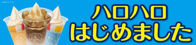 夏のスイーツ☆今年はハロハロもう食べた?定番の味から「冷凍みかん」まで美味しいハロハロ揃ってます♡