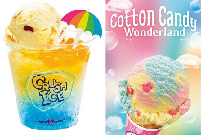 かき氷×アイスクリームの組み合わせ♡わた菓子をイメージしたカラフルアイスクリーム♡7月のサーティーワンは美味しい楽しいハッピーサマー☆☆
