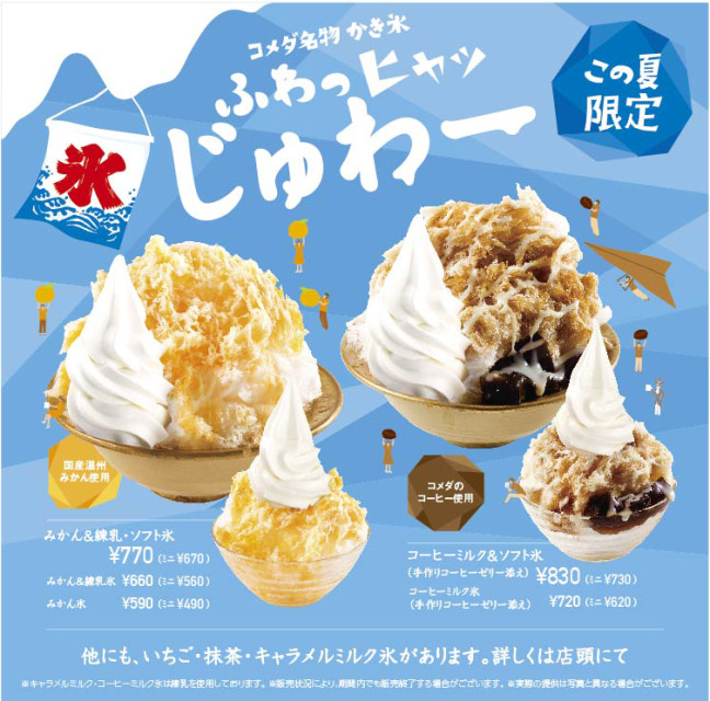 ふわっと冷たい☆コメダ珈琲店はかき氷の季節です!2種類の新フレーバーが登場で、早くも夏、盛り上がってます♪