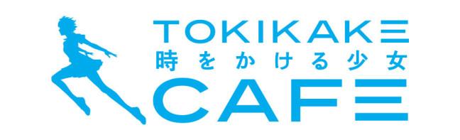 『時をかける少女』ファン注目~!コラボカフェが渋谷パルコに期間限定でOPEN☆細田守監督作品の劇中メニューも楽しめちゃいます♪