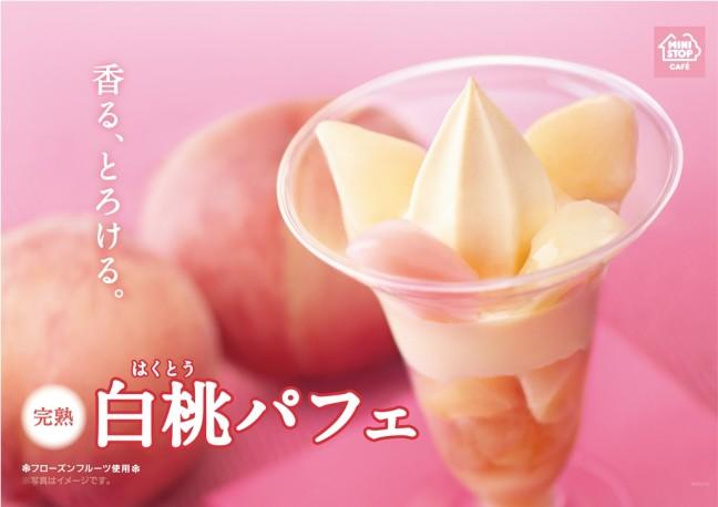 桃好き女子注目☆ミニストップの今年のフルーツパフェシリーズ第3弾は「白桃パフェ」!美味しさの香りが広がります♡とろけます♡