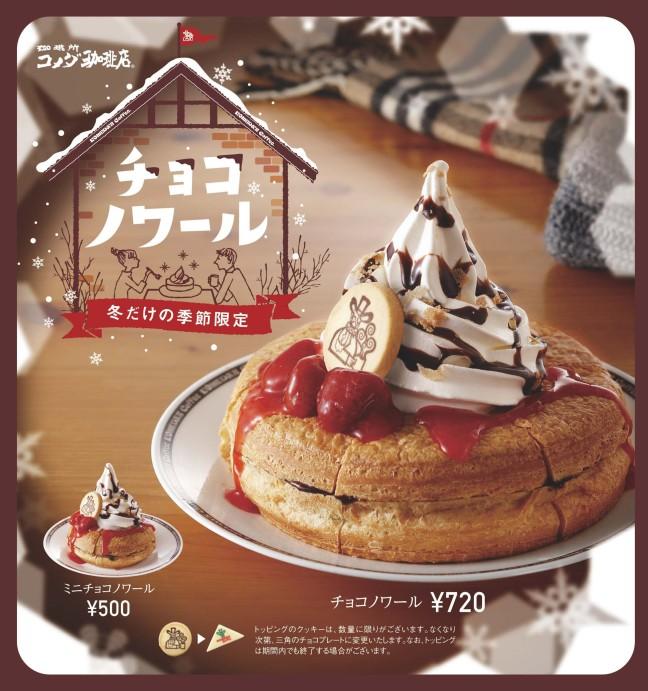 コメダ珈琲店に冬の美味しさやってきました!季節限定『チョコノワール』はチョコといちごの絶妙な味わい♡