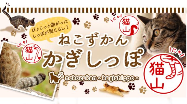"""猫のしっぽにメロメロなあなたへ贈る☆幸せをひっかける!?""""かぎしっぽ""""がデザインされたハンコができました!"""