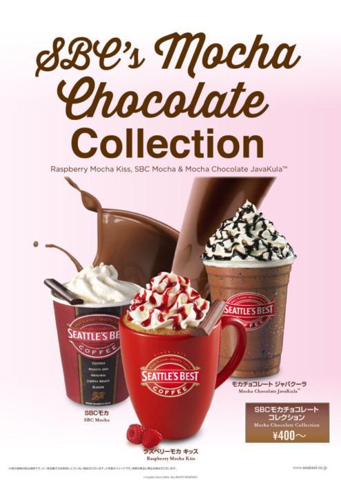 【シアトルズベストコーヒー】バレンタインまでの期間限定ドリンクはチョコレートづくし!寒い日はチョコレートドリンクで心も温めて♡
