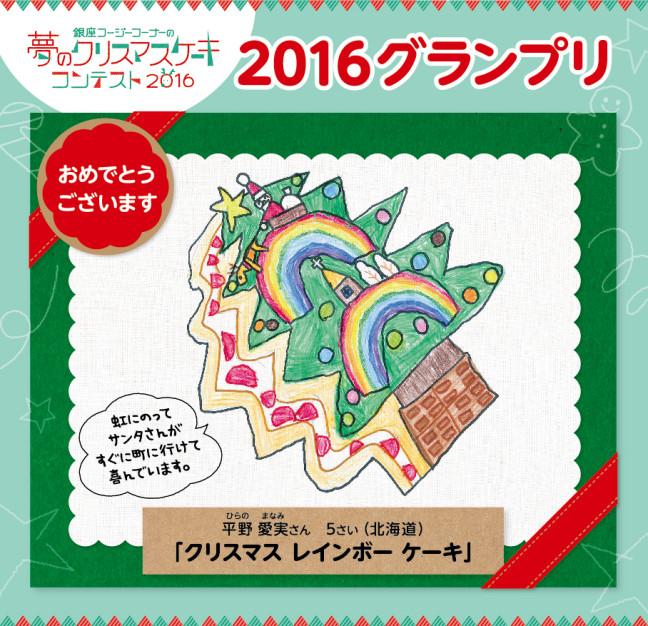 夢がいっぱい詰まったケーキできました☆今年のクリスマスはコージーコーナーの「クリスマス レインボー ケーキ」で笑顔が溢れます♪