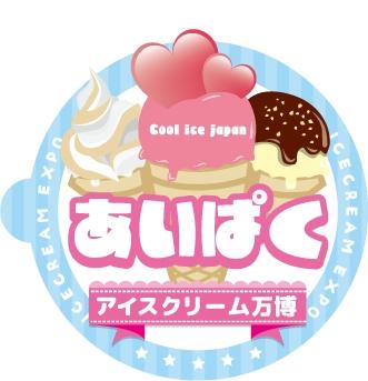 アイスクリーム万博「あいぱく」が京セラドーム大阪での食フェスに参戦!信玄餅もわたあめももみじ饅頭も、アイスと美味しくコラボしちゃいます♡