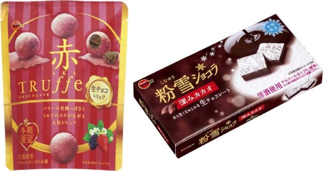 ブルボン冬の味わい、生チョコレート♡新商品「赤トリュフチョコレート」と「粉雪ショコラ深みカカオ」は口どけなめらかな優しい美味しさ♪