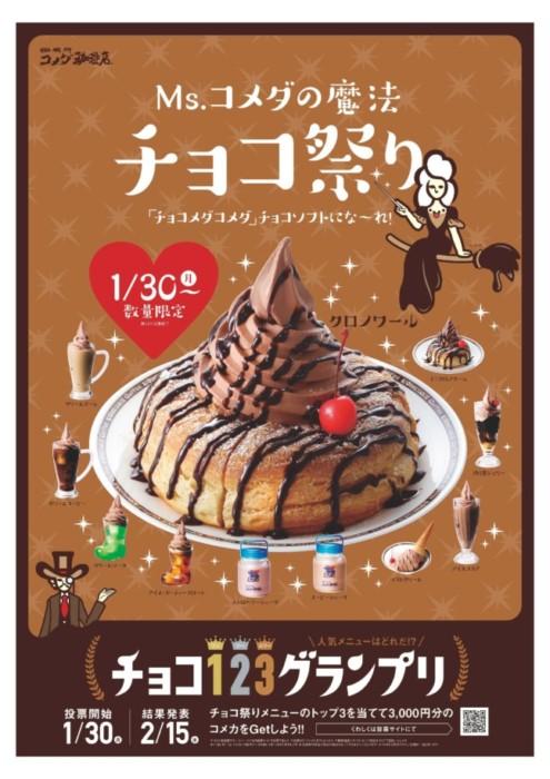 チョコメダコメダ♪今年もコメダ珈琲店にチョコレートの魔法がかかります♡バレンタイン限定「クロノワール」など、すべてのソフトクリームがチョコソフトになっちゃった!