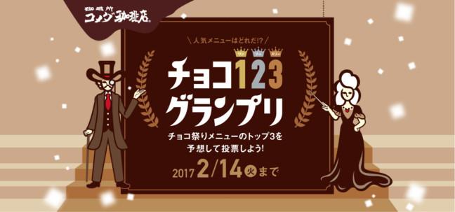 コメダ珈琲店 Ms.コメダの魔法 チョコ祭り