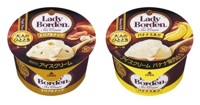 """レディーボーデンの""""大人のひととき""""シリーズに新フレーバー<トリプルナッツ>と<バナナミルク>登場!上質な味わいを手軽に楽しめちゃいます♪"""