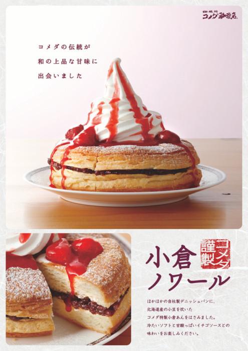 春はシロノワールが和の味わい♡小倉あんの上品な甘さをプラスした「小倉ノワール」と一緒に、春のカフェタイムはコメダ珈琲店で決まり☆