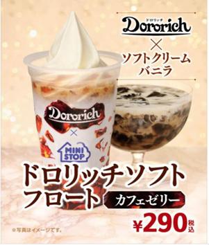 ドロリッチとミニストップのソフトクリームが夢のコラボ♡新感覚のデザートドリンクは、リピートしたくなる美味しさです☆