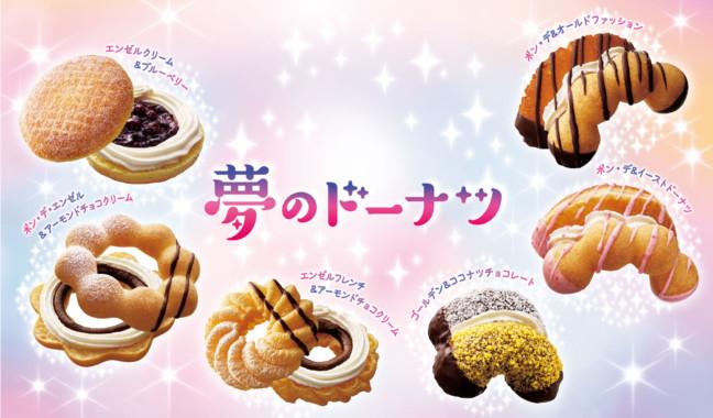 今度のミスドは『夢のドーナツ』が登場!?ミスドファンの「こんなドーナツが食べたい!」を叶えたドーナツを作っちゃいました♪