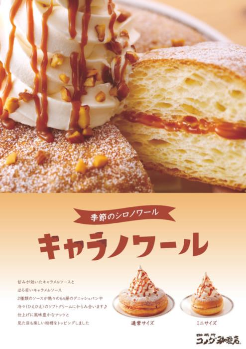 コメダ珈琲店、春のシロノワールは甘くてほろ苦い美味しさの『キャラノワール』♡キャラメルソースと香ばしいナッツの味わいは、美味しいカフェタイムを届けてくれます♪