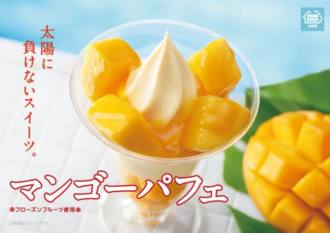 ミニストップのフルーツパフェ、2017年第3弾は春夏に人気の「マンゴーパフェ」!ゴロゴロ入ったマンゴーで満足感たっぷりのスイーツに仕上がりました♡