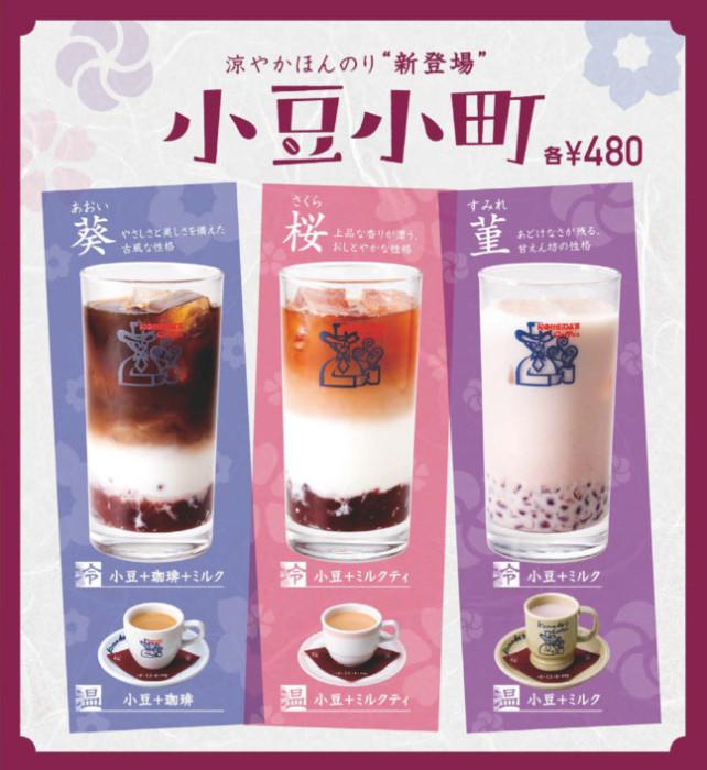 名古屋発祥のコメダ珈琲店ならではの、小倉あんを使ったデザートドリンク「小豆小町」!これからの季節にぴったりの涼やかドリンクを召し上がれ♪