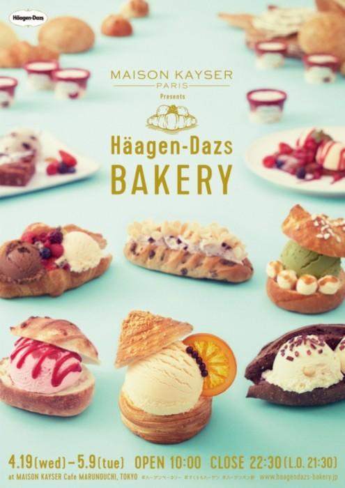 ハーゲンダッツとベーカリーの夢のコラボレーション☆「メゾンカイザーカフェ 丸の内店」で楽しめるプレミアムなメニューは、この春チェックしておきたい美味しさ♪