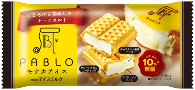 焼きたてチーズタルト専門店 PABLOアイスシリーズ♪「PABLOモナカアイス」と「PABLOアイス 濃厚な味わいプレミアムチーズタルト」はPABLOの美味しさ詰まってる!