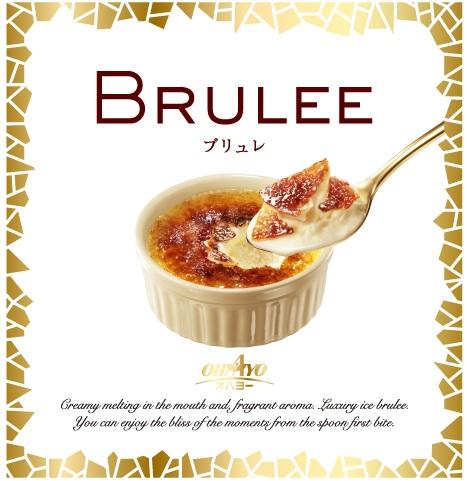アイスの表面には、キレイな焼き目とパリパリ食感♪まさにクレーム・ブリュレなアイス『BRULEE(ブリュレ)』が4月17日(月)より全国で発売!