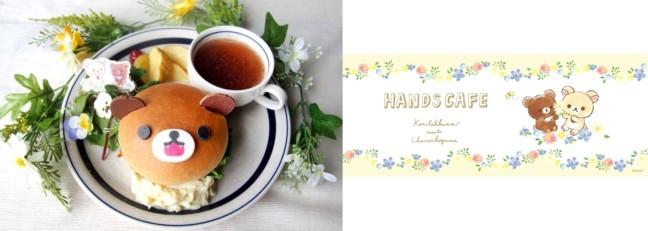 ハンズカフェ6店舗で楽しめる、コリラックマの可愛いメニューたち♡ファンにたまらない癒し空間『コリラックマ×ハンズカフェ』が5月16日(火)より期間限定でオープン♪