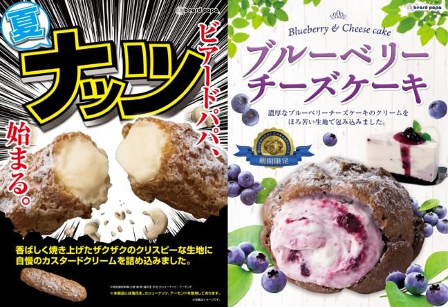 ビアードパパの新商品☆ナッツのザクザク食感と香ばしい風味が美味しい『ナッツ』&今年も登場!夏の限定フレーバー『ブルーベリーチーズケーキシュー』