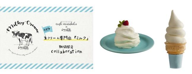 7月限定&日本初!生クリーム専門店OPEN♡究極の生クリームの美味しさが味わえるケーキやソフトクリームが渋谷で楽しめる!