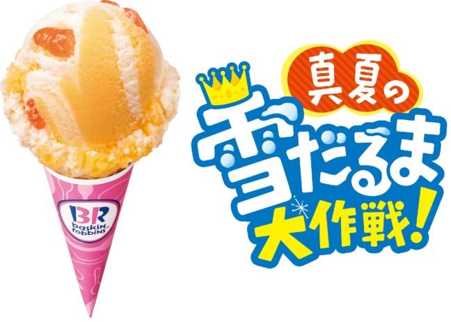 """真夏に雪のようなひんやり優しい口当たりのアイスクリーム登場♪サーティワンの人気キャンペーン""""真夏の雪だるま大作戦""""も始まる♡"""