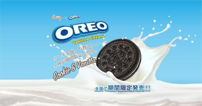 世界中で愛されるお菓子『オレオ®』を使ったスイーツが期間限定で発売!シュークリームにロールケーキなど、『オレオ®』のたくさんの美味しさを楽しんじゃおう♪