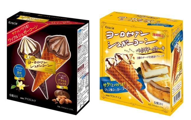 30年を超えるロングセラーアイス「ヨーロピアンシュガーコーン」から新しい美味しさ登場!大人の味わい「濃密バニラ&プラリネショコラ」&期間限定「ベイクドチーズケーキ」