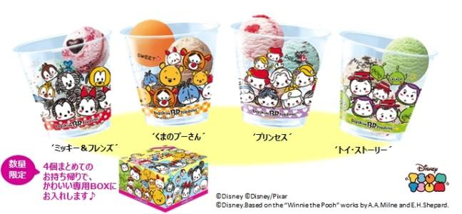 「ディズニー ツムツム」のキュートなカップの中にアイスをツムツム♪可愛くて冷たいサーティワンのアイスで、夏の後半戦を乗り切ろう!