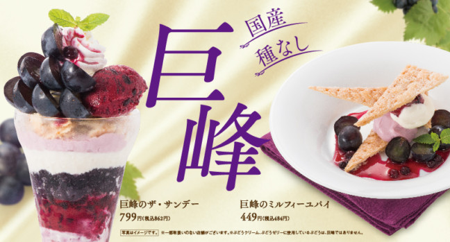 フレッシュな巨峰をたっぷり使った秋の彩り楽しもう♡デニーズに、長野県産の種なし巨峰を堪能できるデザート5品が登場!