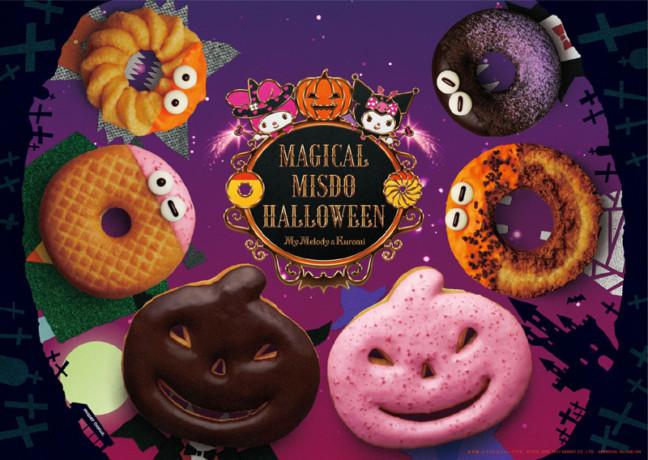 マイメロディ&クロミと楽しむミスドのハロウィーン★魔法にかけられキュートなモンスターに変身したドーナツを楽しもう♪