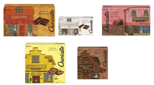 パッケージに物語を乗せて…専門店のような味わいのチョコレート ロッテ「シャルロッテ」シリーズが生まれ変わって10月3日より全国発売!!