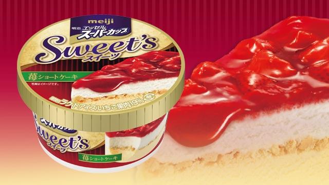 前回食べられなかった人必見!大好評すぎて販売休止になった幻のアイス「スーパーカップ 苺ショートケーキ」が待望の復活☆
