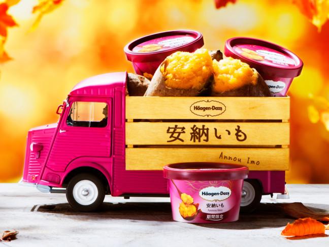 ホクホク甘い安納芋ソースがとろ~り♡ハーゲンダッツから、種子島産の安納芋100%の美味しさ、ミニカップ『安納いも』発売♪