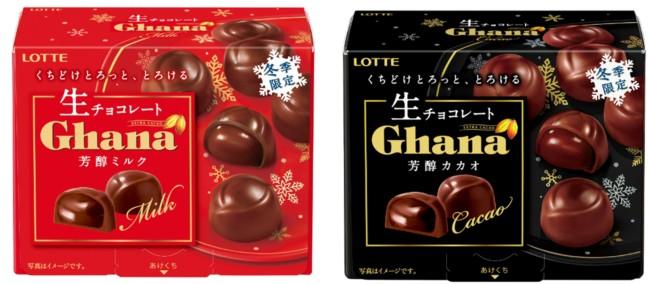 冬は生チョコレートが恋しくなる季節♡ガーナの冬季限定生チョコレートは、世界的なショコラティエも認めた高品質な美味しさ♪