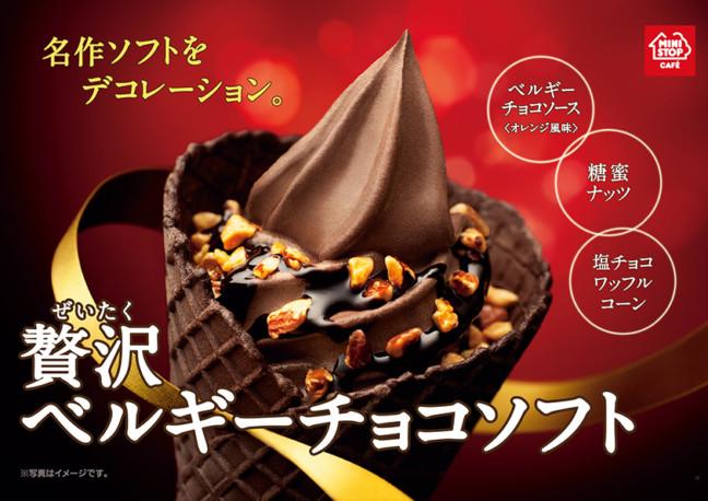 ミニストップでカカオ量が過去最高の「ベルギーチョコソフト」!シンプルに食べるか、チョコソースやナッツを合わせて贅沢に食べるか、あなたならどっち?