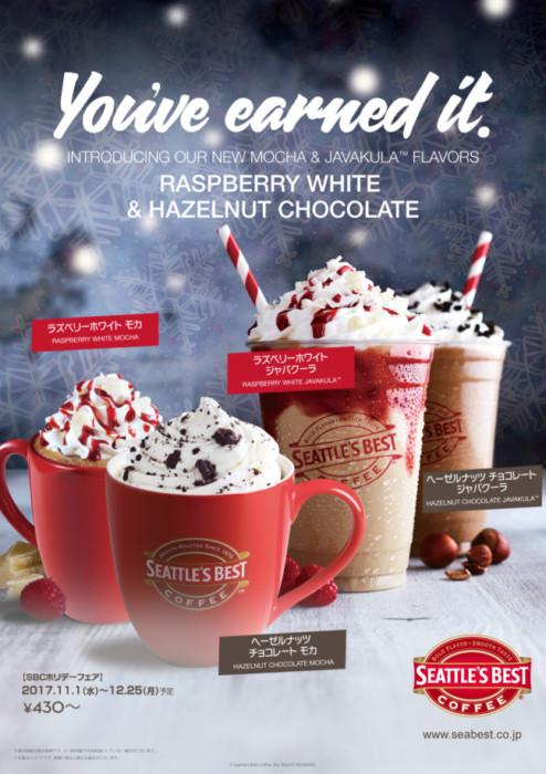 シアトルズベストコーヒーに『ラズベリーホワイトモカ』『ヘーゼルナッツチョコレートモカ』
