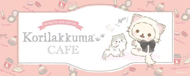 可愛い~♡コリラックマがふわふわな子ネコになった「コリラックマキャット」のコラボカフェが表参道に期間限定でOPEN♪