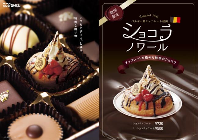 冬のコメダ珈琲店はやっぱりコレ!シックな色合いも冬らしい、クーベルチュールチョコレートの甘い誘惑『ショコラノワール』♡