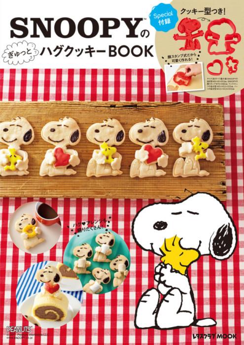 クリスマスにもバレンタインにも使える♪スヌーピー型のクッキーが作れちゃう『SNOOPYのぎゅっとハグクッキーBOOK』で女子力UP☆