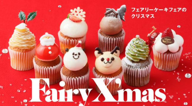 コロンとした形がキュートなカップケーキでホームメイド感溢れるあったかクリスマスを演出☆フェアリーケーキフェアのクリスマス限定カップケーキ♪