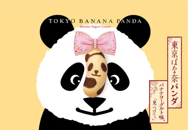 東京土産の旬はコレ!お年賀にも使える!赤ちゃんパンダ「シャンシャン」一般公開と同日にJR上野駅で先行発売される『東京ばな奈パンダ』