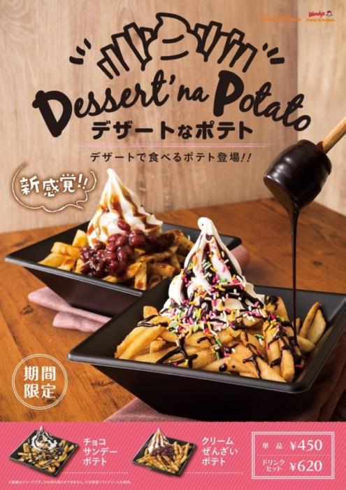 ポテト×北海道ソフトクリームの新感覚デザートメニュー!ファーストキッチンに甘くてしょっぱくてクセになる『デザートなポテト』登場♪